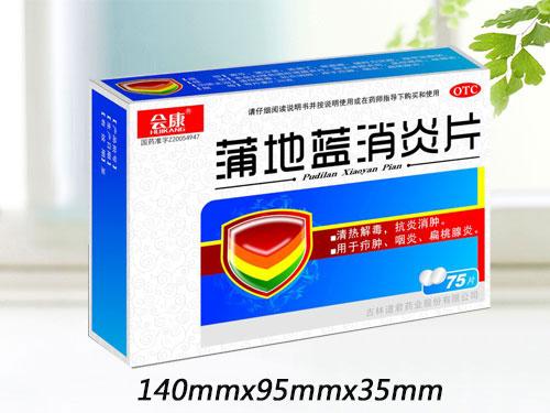 蒲地藍消炎片(會康●天行健)