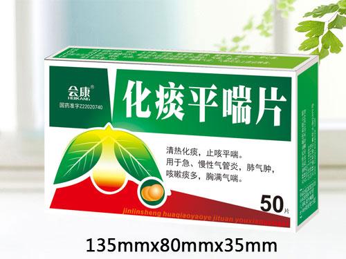 化痰平喘片(會康●天行健)