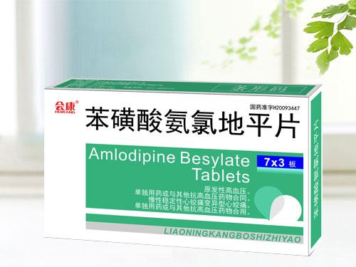 苯磺酸氨氯地平片(會康●天行健)