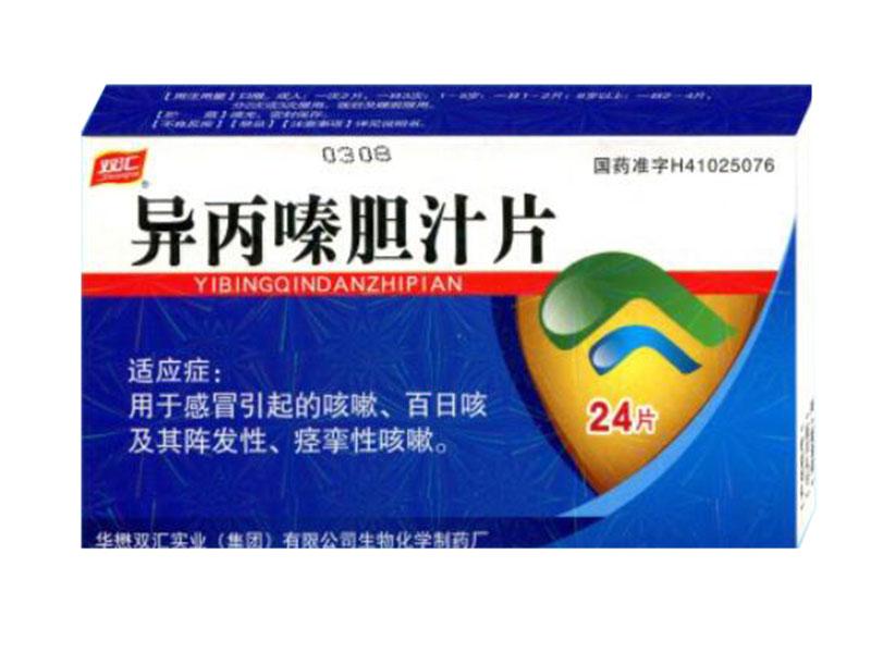 异丙嗪胆汁片