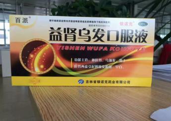 益腎烏發口服液
