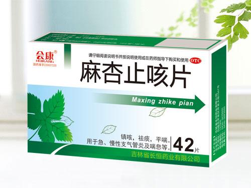 麻杏止咳片(會康●天行健)