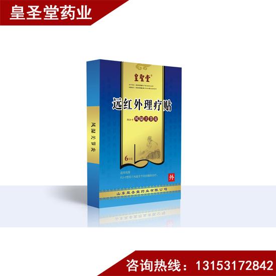 风湿性关节炎贴 风湿病膏药贴剂