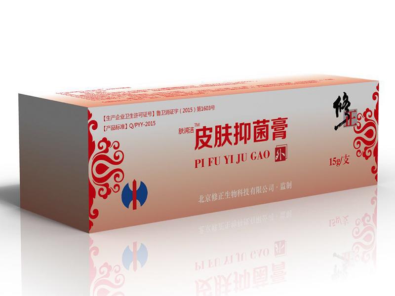 修正皮肤抑菌膏