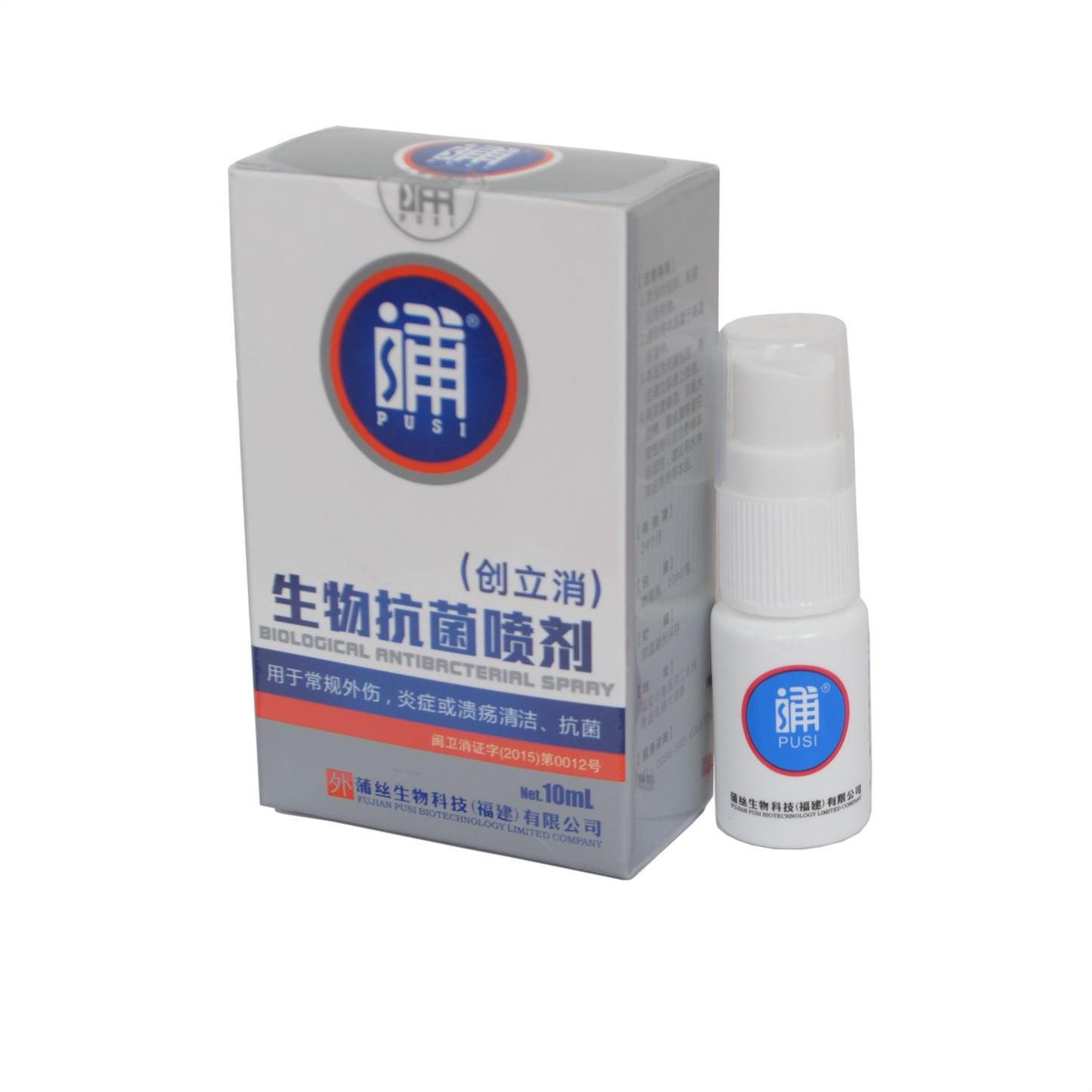 生物抗菌噴劑