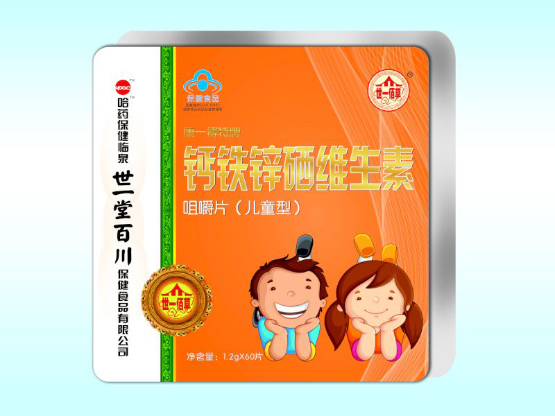 哈药保健钙铁锌硒维生素儿童型