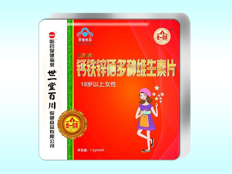 哈药保健钙铁锌硒多种维生素片