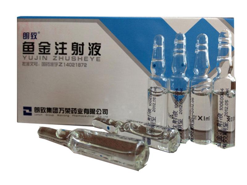 魚金注射液