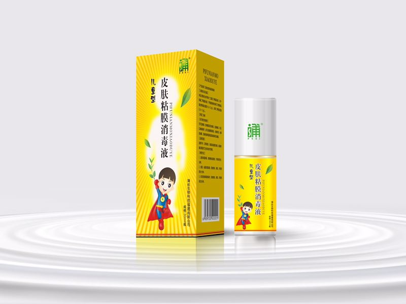 兒童型皮膚粘膜消毒液