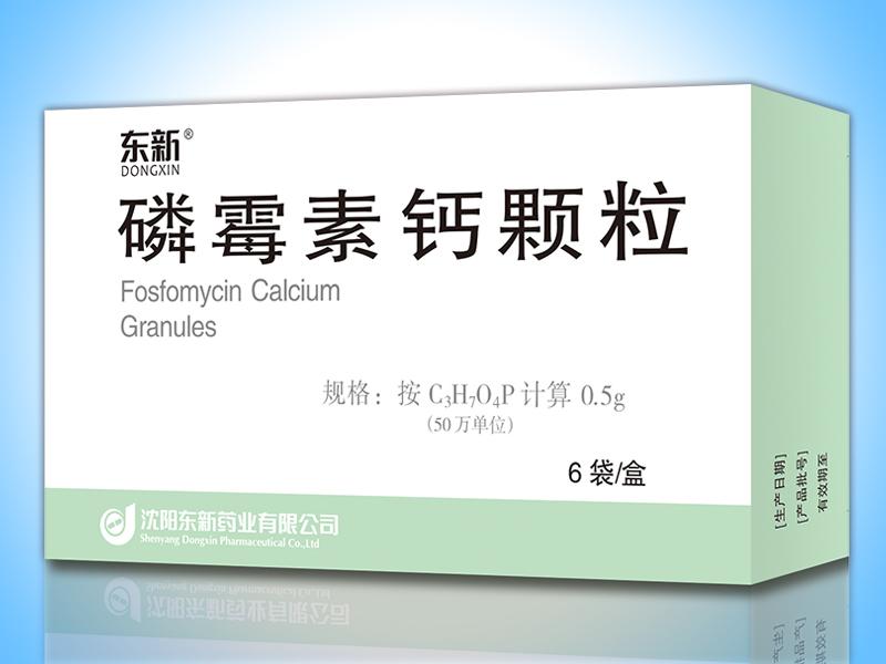 磷霉素钙颗粒