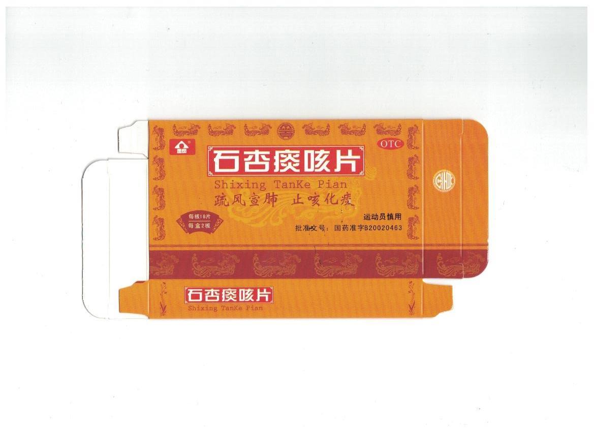 石杏痰咳片