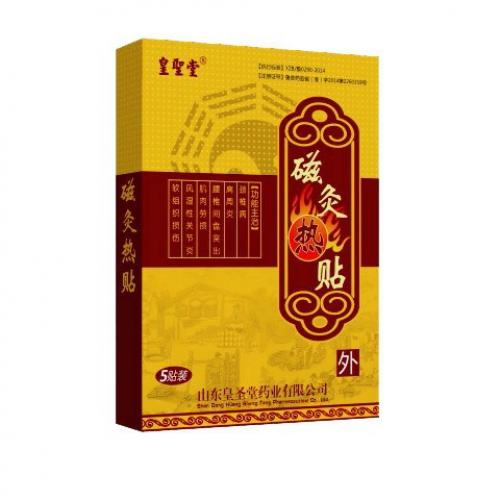 济南皇圣堂磁灸热贴,磁灸热帖招商,磁灸热帖OEM贴牌生产