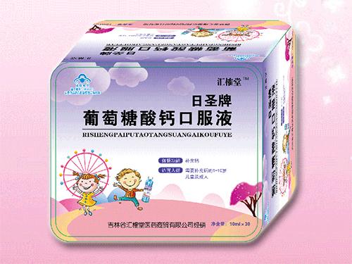 葡萄糖酸钙口服液(铁盒包装)