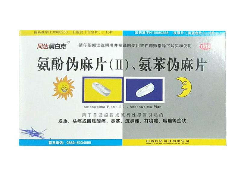 氨酚伪麻片(Ⅱ)、氨苯伪麻片