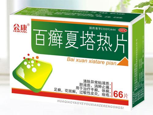 百癬夏塔熱片(會康●天行健)