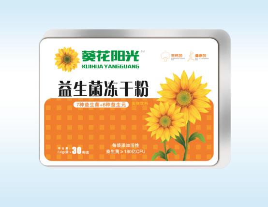 葵花阳光益生菌冻干粉(铁盒)