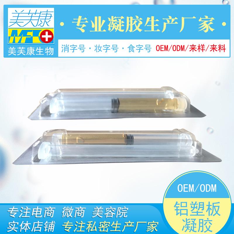 铝塑板妇科凝胶OEM