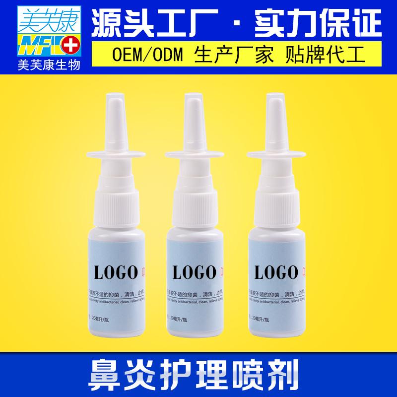 鼻炎喷剂OEM