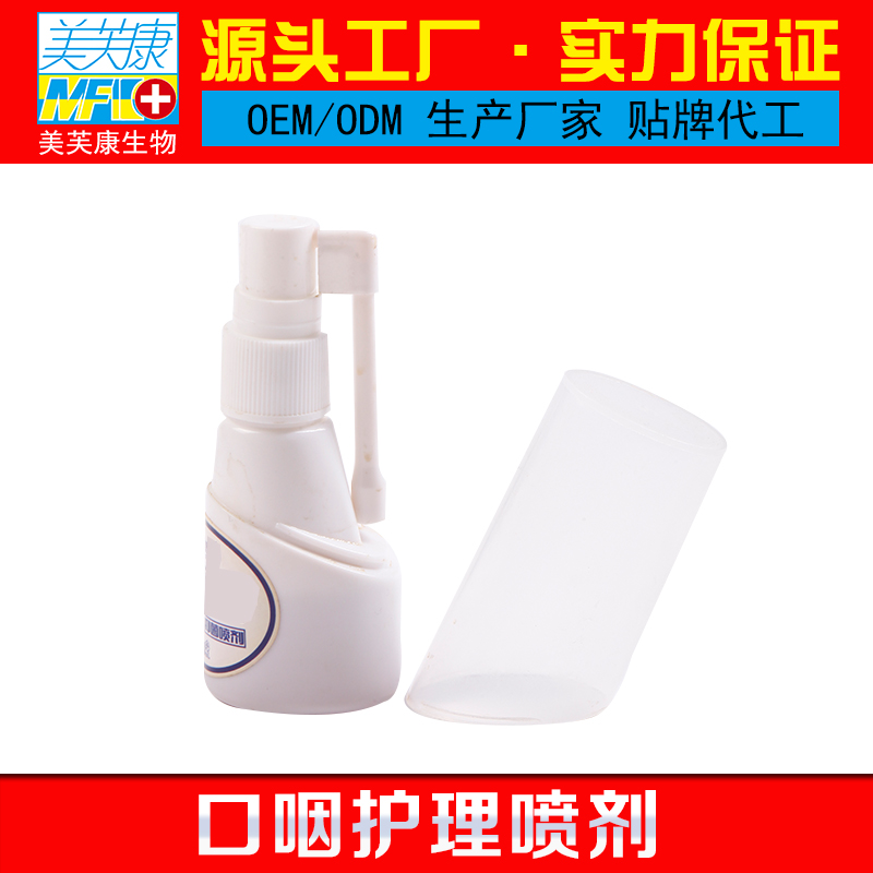 口咽喷剂OEM