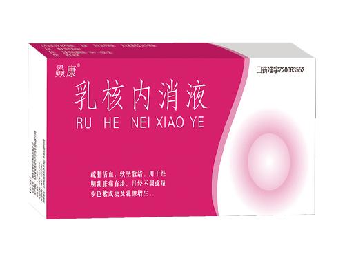 乳核内消液