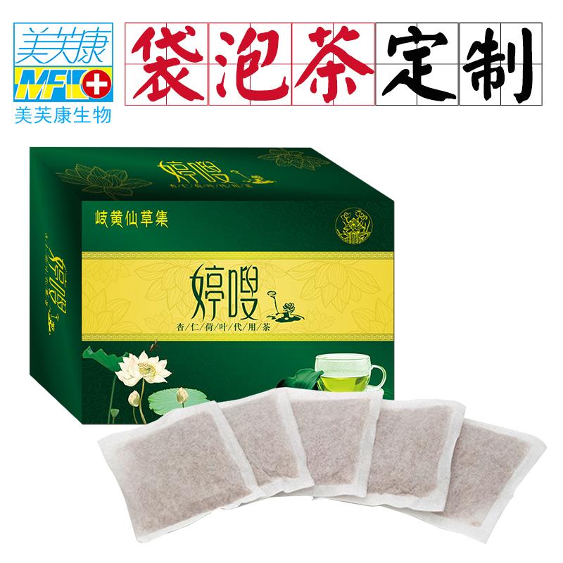 荷叶茶OEM厂家,袋泡茶代加工,袋泡茶贴牌代加工