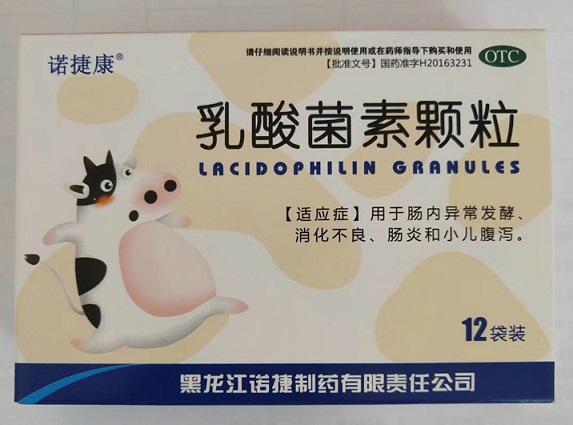 乳酸菌素颗粒