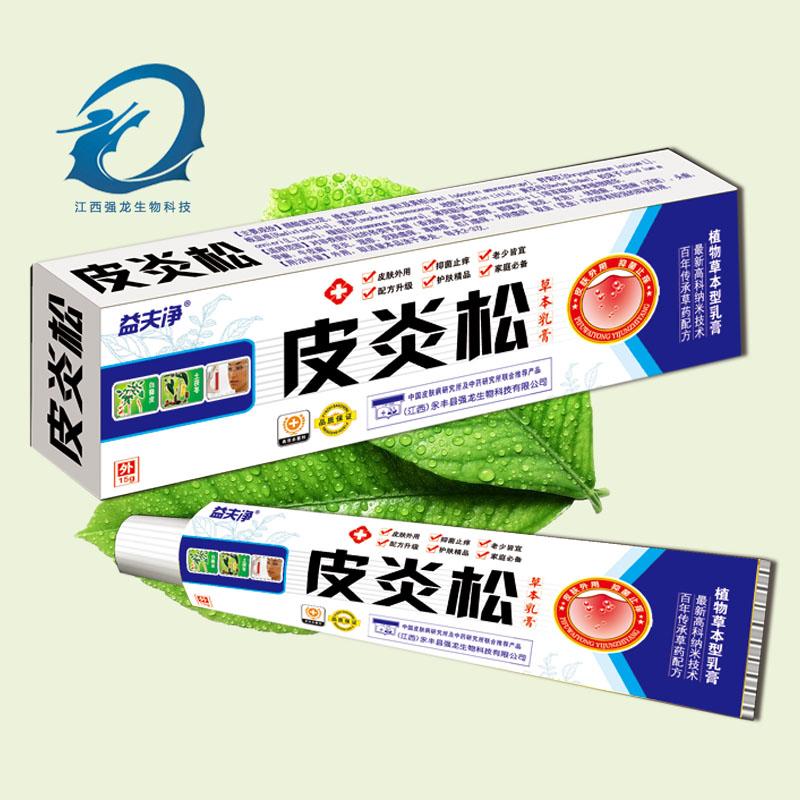 皮炎松草本乳膏