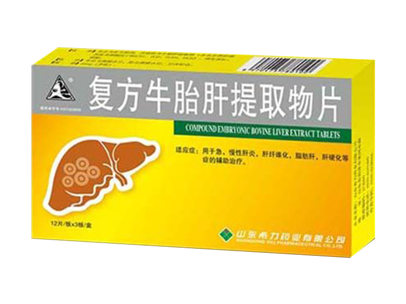 复方牛胎肝提取物片