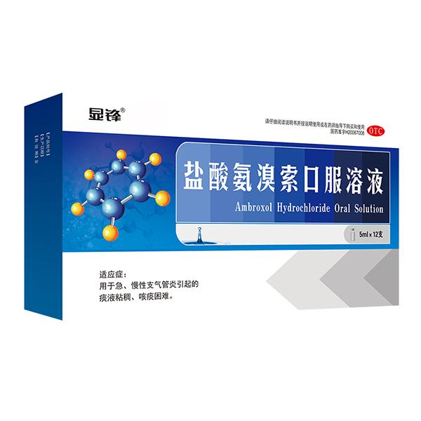 鹽酸氨溴索口服溶液