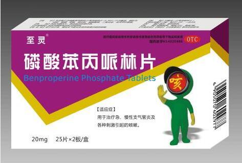 磷酸苯丙哌林片