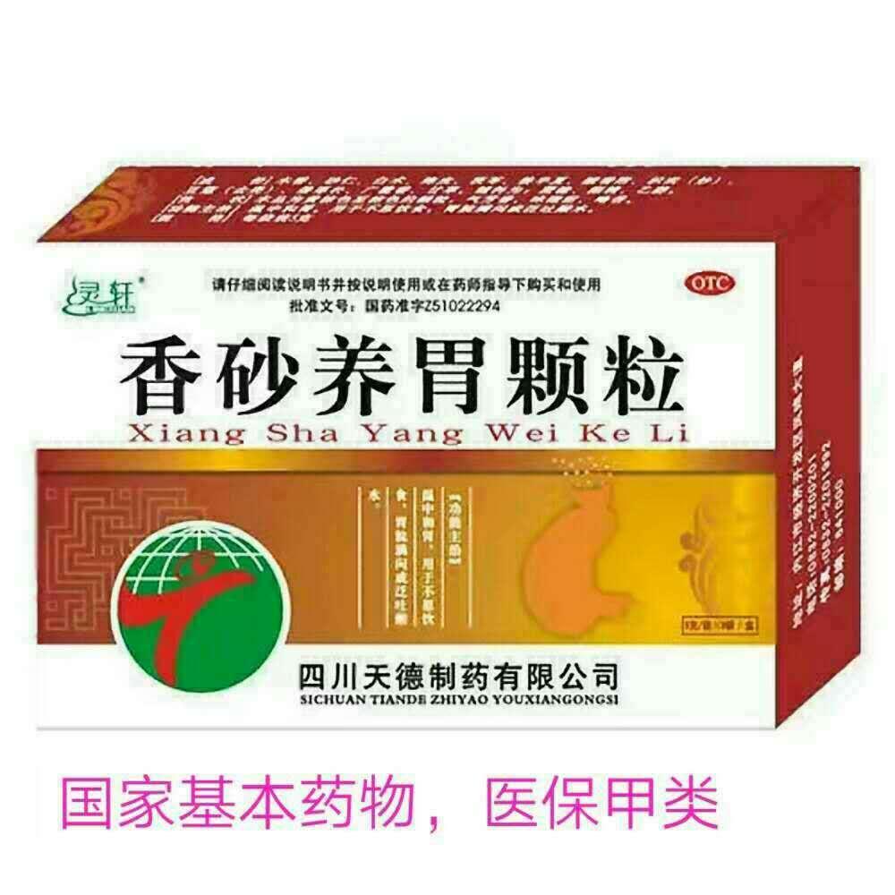 香砂養胃顆粒