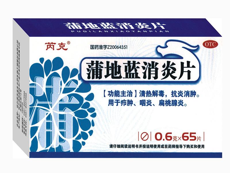 蒲地蓝消炎片