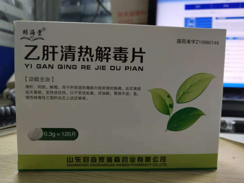 乙肝清热解毒片