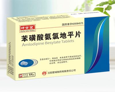 苯磺酸氨氯地平片
