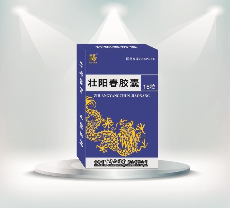 壯陽春膠囊
