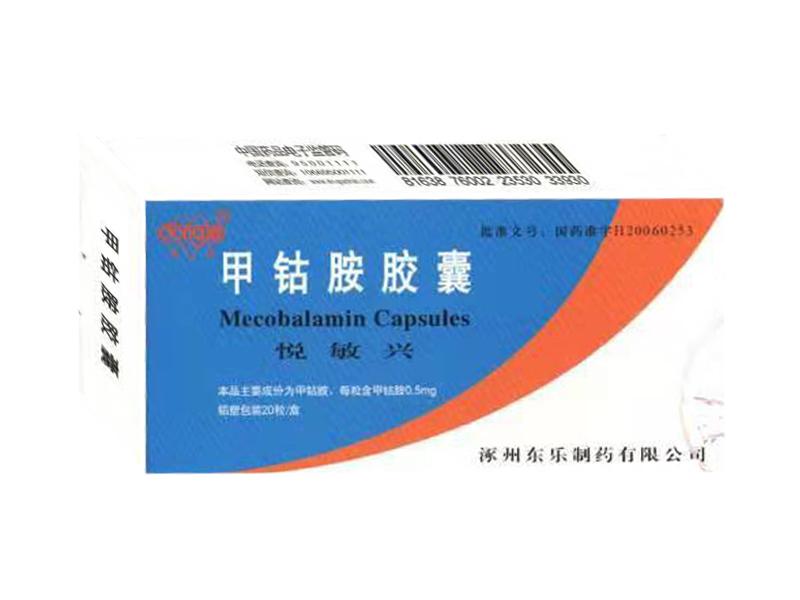 甲鈷胺膠囊