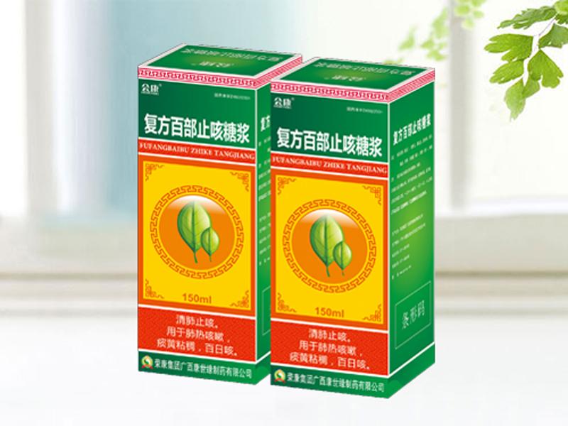 復方百部止咳糖漿(會康●天行健)