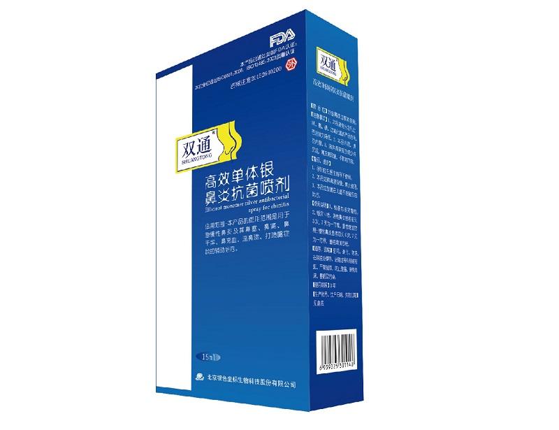 雙通高效單體銀鼻炎抗菌噴劑