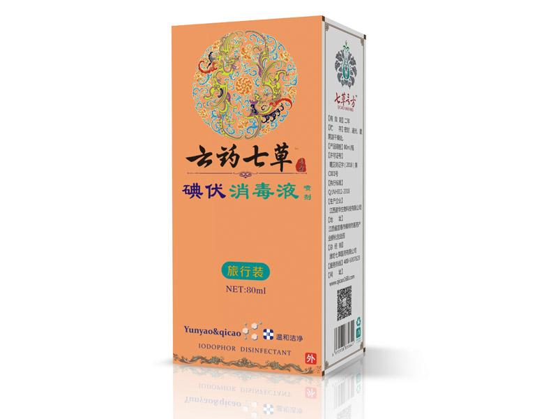 云藥七草-碘伏消毒液