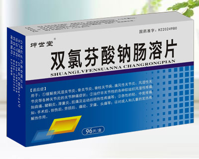 �p氯芬酸�c�c溶ㄨ片