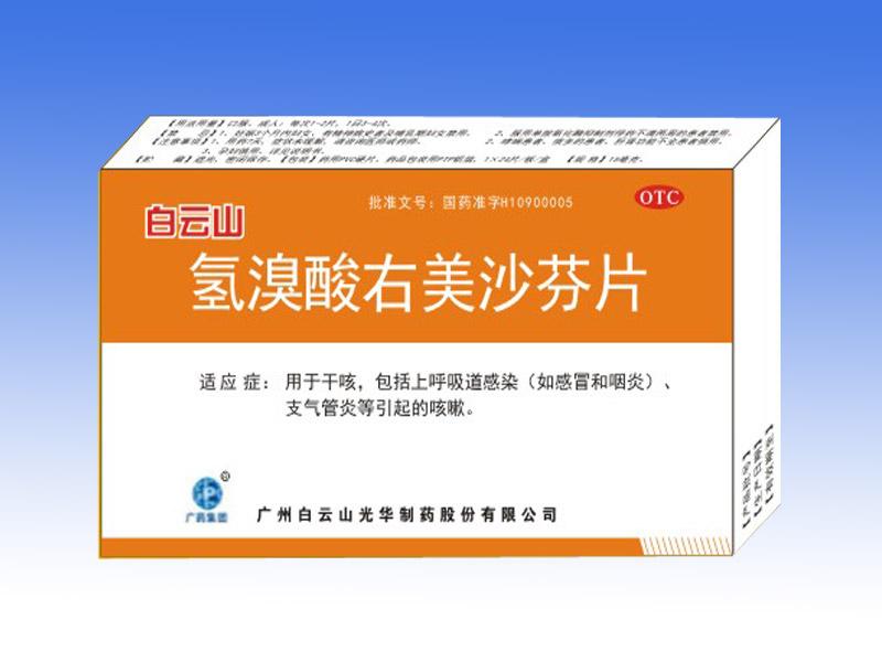 氫溴酸右美沙芬片