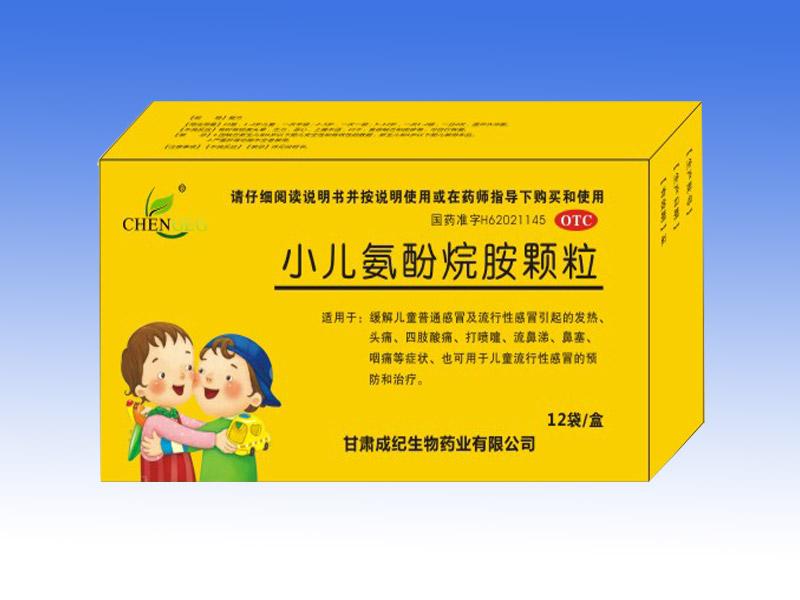 小兒氨酚烷胺顆粒