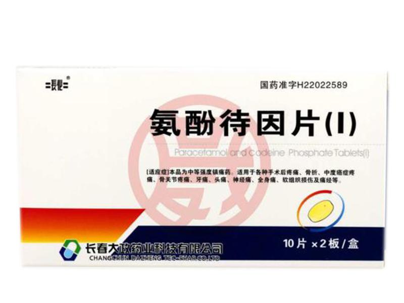 氨酚待因片(Ⅰ)