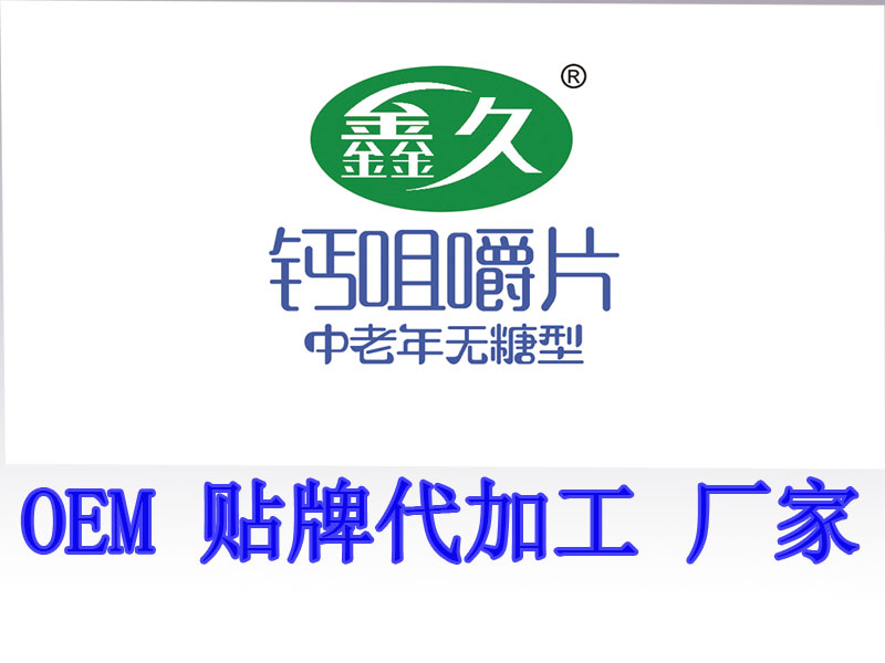 钙咀嚼片(中老年无糖型) oem贴牌代加工