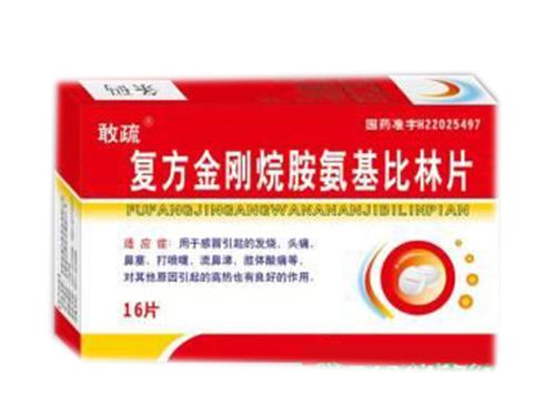 復方金剛烷胺氨基比林片