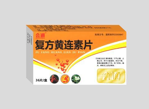 復方黃連素片