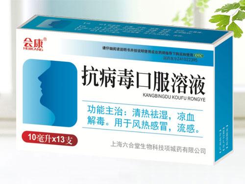 抗病毒口服液(會康●天行健)