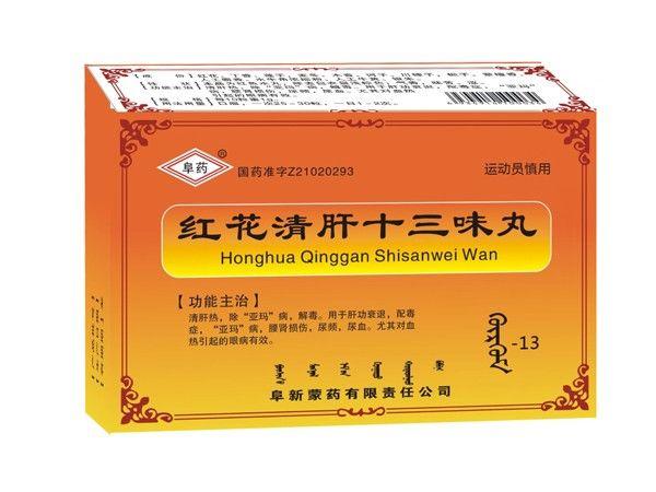 紅花清肝十三味丸