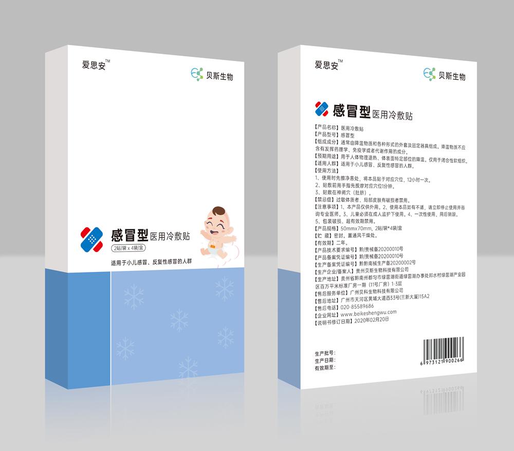 感冒貼/感冒型醫用冷敷貼(可貼牌)