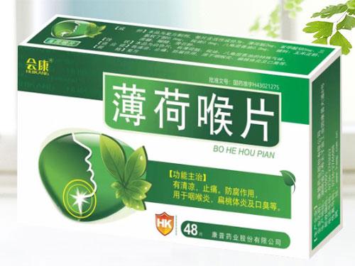 薄荷喉片(會康●天行健)